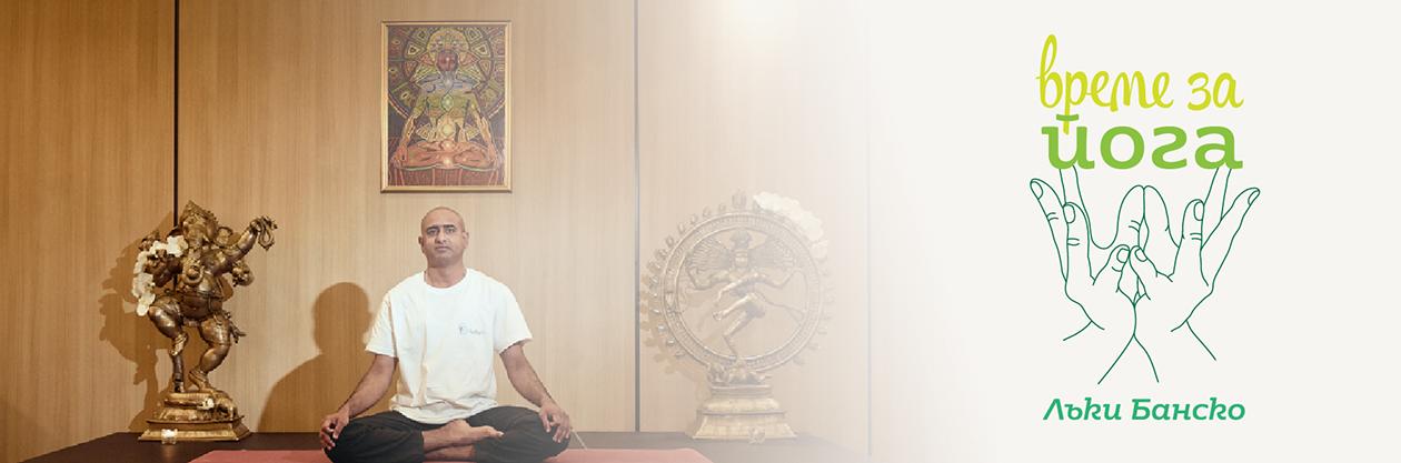 Цени и дати за йога курсове